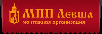 Фирма МПП Левша