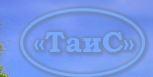 Фирма ТаиС