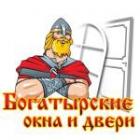 Фирма Богатырские Окна и Двери