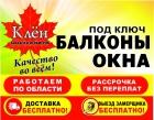 Фирма Компания Клён ООО